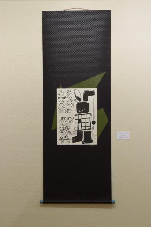 IHAKUKAI 86 / September 7~11 / Ginza Kyukyo-do