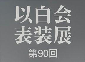 IHAKU-KAI  /   THE EXHIBITION OF MOUNTING / 7-12 SEPTMBER 2021