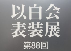 IHAKUKAI /MOUNTING EXHIBITION / KYUKYODO GINZA TOKYO / SEPTEMBER 4~9, 2018