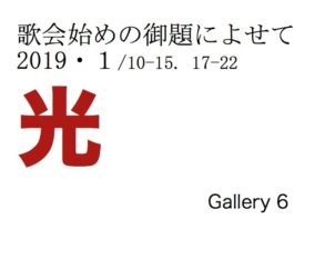 2019. GROUP EXHIBITION OF CALLIGRAPHY in SHIBUYA