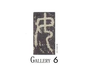 WOMEN'S CALLIGRAPHY SHOW / October 1~6, 8~13, 2018 / GALLERY 6 , Sibuya-ku Tokyo