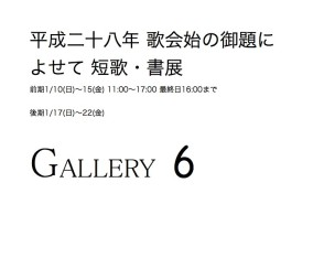GROUP EXHIBITION  Tokyo Gallery 6 / Calligraphy by the theme of Utakai Hajime(annual New Year's poetry reading)