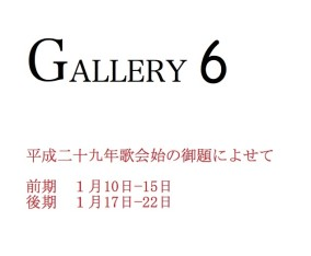Group exhibition / Tokyo Gallery 6 / Calligraphy by the theme of Utakai hajime ( annual New Year's poetry reading )