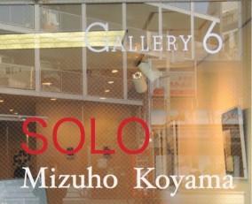 2017 April 10~ June 15 / Gallery 6 Shibuya Tokyo